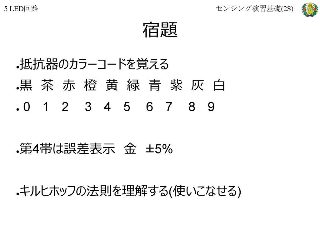 宿題 抵抗器のカラーコードを覚える 黒 茶 赤 橙 黄 緑 青 紫 灰 白 0 1 2 3 4 5 6 7 8 9