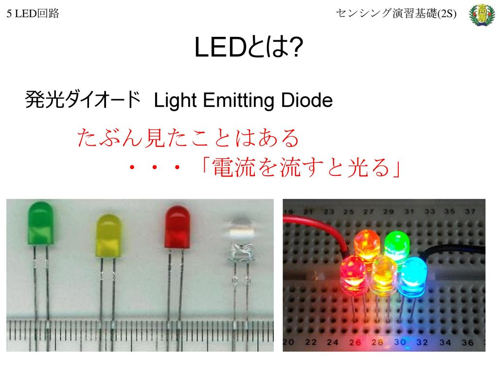 LEDとは たぶん見たことはある ・・・「電流を流すと光る」 発光ダイオード Light Emitting Diode 5 LED回路