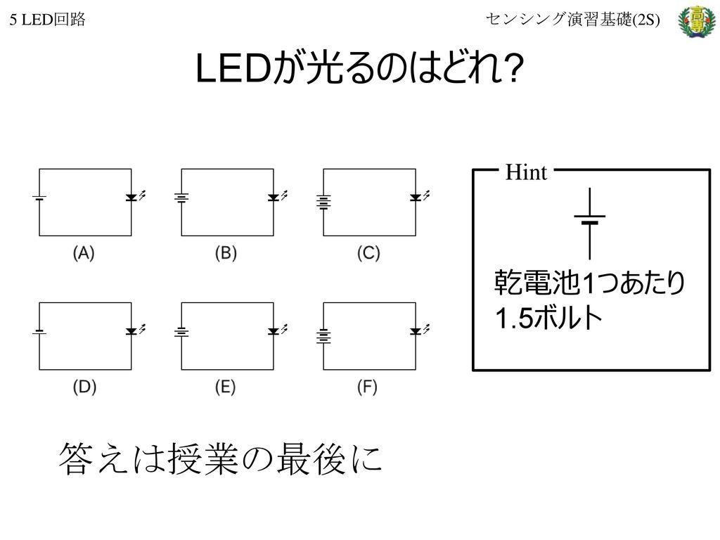 5 LED回路 センシング演習基礎(2S) LEDが光るのはどれ Hint 乾電池1つあたり 1.5ボルト 答えは授業の最後に