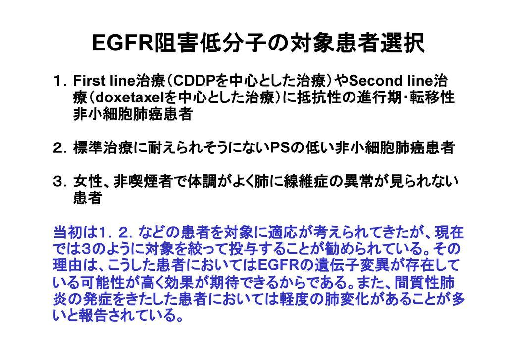 EGFR阻害低分子の対象患者選択 1.First line治療(CDDPを中心とした治療)やSecond line治