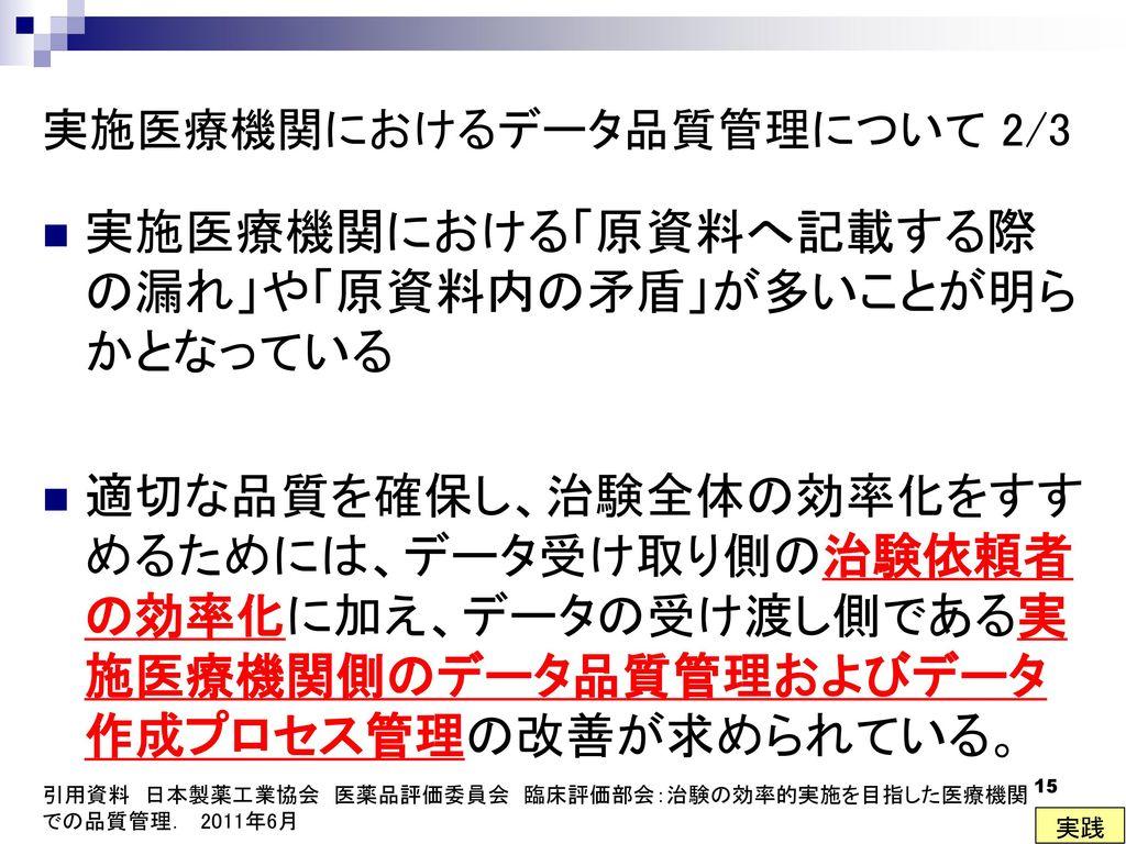 実施医療機関におけるデータ品質管理について 2/3