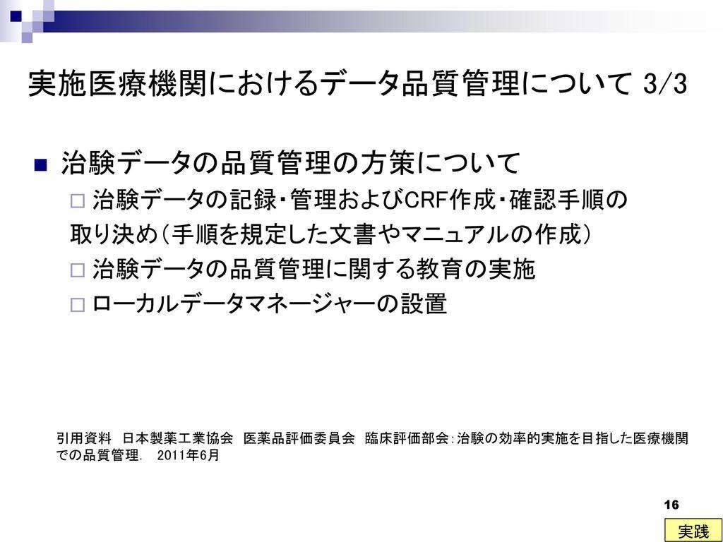 実施医療機関におけるデータ品質管理について 3/3