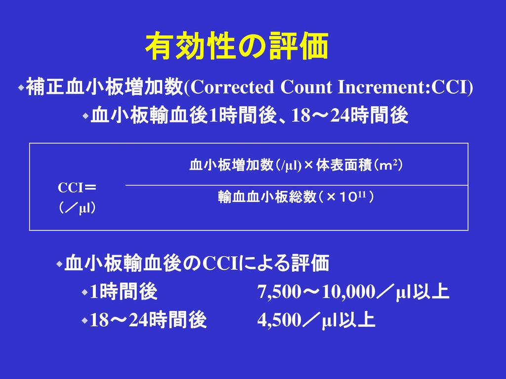補正血小板増加数(Corrected Count Increment:CCI)