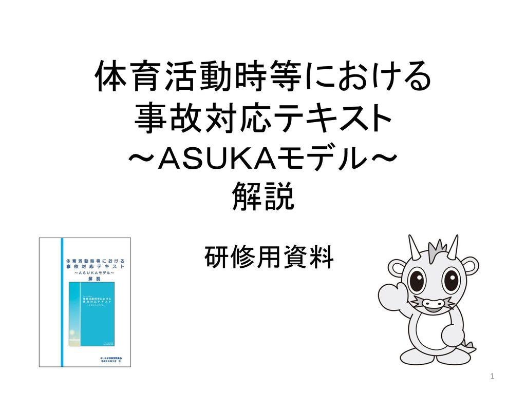 体育活動時等における 事故対応テキスト ~ASUKAモデル~ 解説
