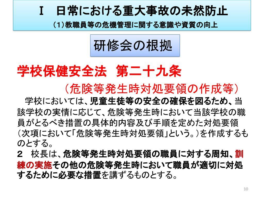 (1)教職員等の危機管理に関する意識や資質の向上