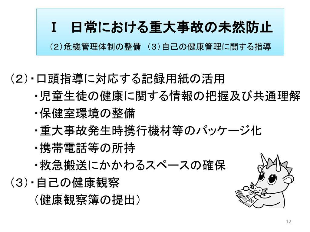 (2)危機管理体制の整備 (3)自己の健康管理に関する指導
