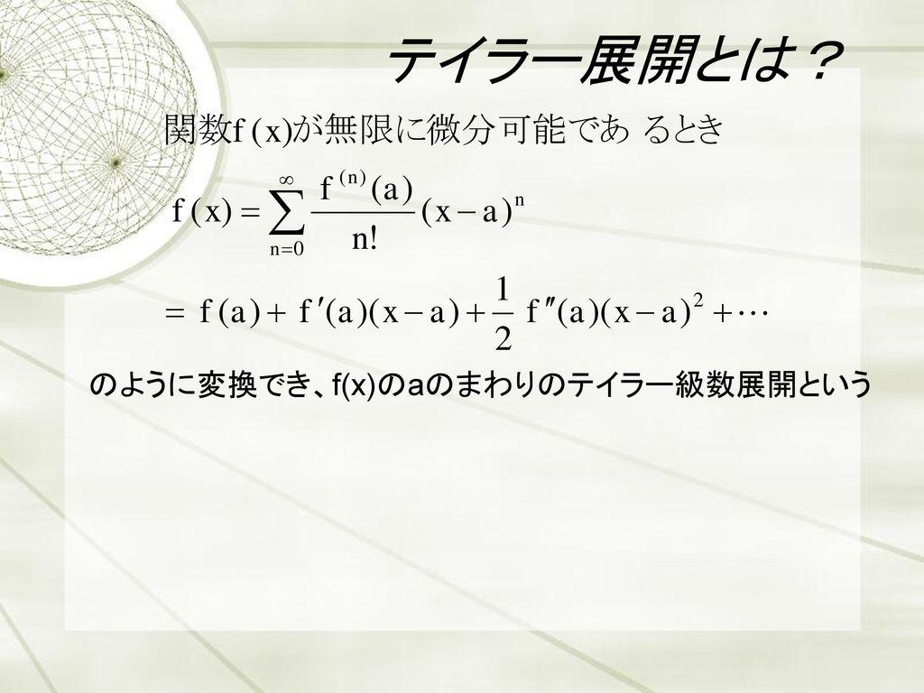 コンピュータビジョン特論 第7回対象追跡 2006年11月15日 加藤丈和.