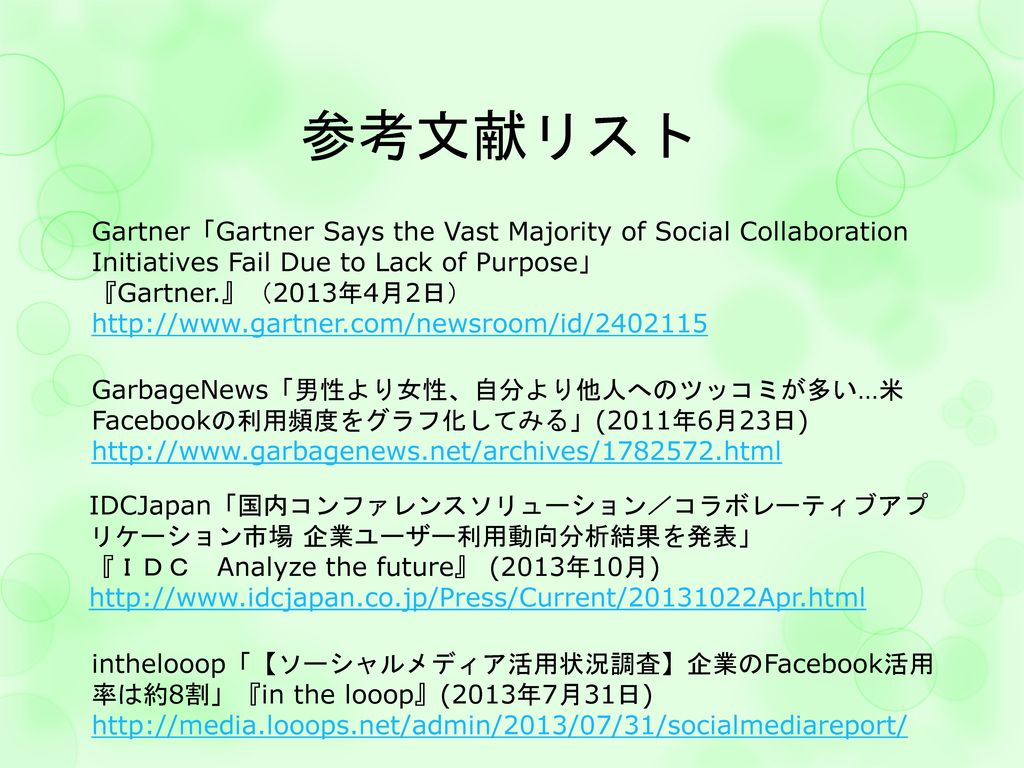 参考文献リスト Gartner「Gartner Says the Vast Majority of Social Collaboration Initiatives Fail Due to Lack of Purpose」