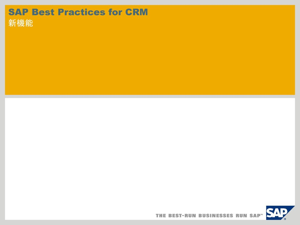 SAP Best Practices for CRM 新機能