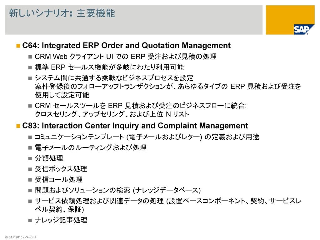 新しいシナリオ: 主要機能 C64: Integrated ERP Order and Quotation Management
