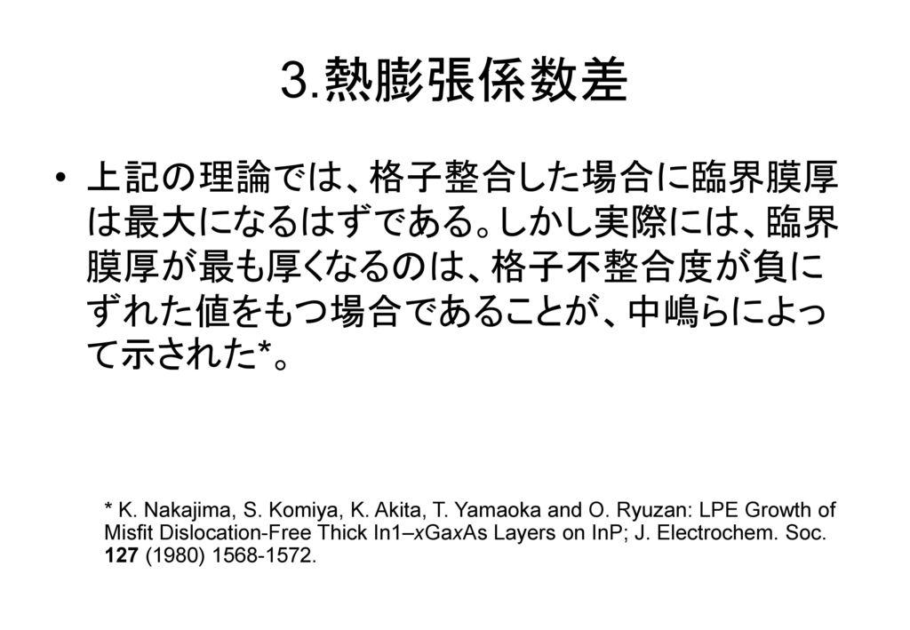 3.熱膨張係数差 上記の理論では、格子整合した場合に臨界膜厚は最大になるはずである。しかし実際には、臨界膜厚が最も厚くなるのは、格子不整合度が負にずれた値をもつ場合であることが、中嶋らによって示された*。
