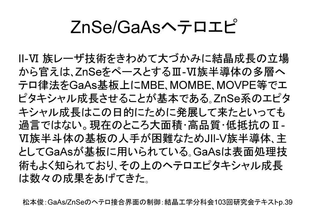 ZnSe/GaAsヘテロエピ