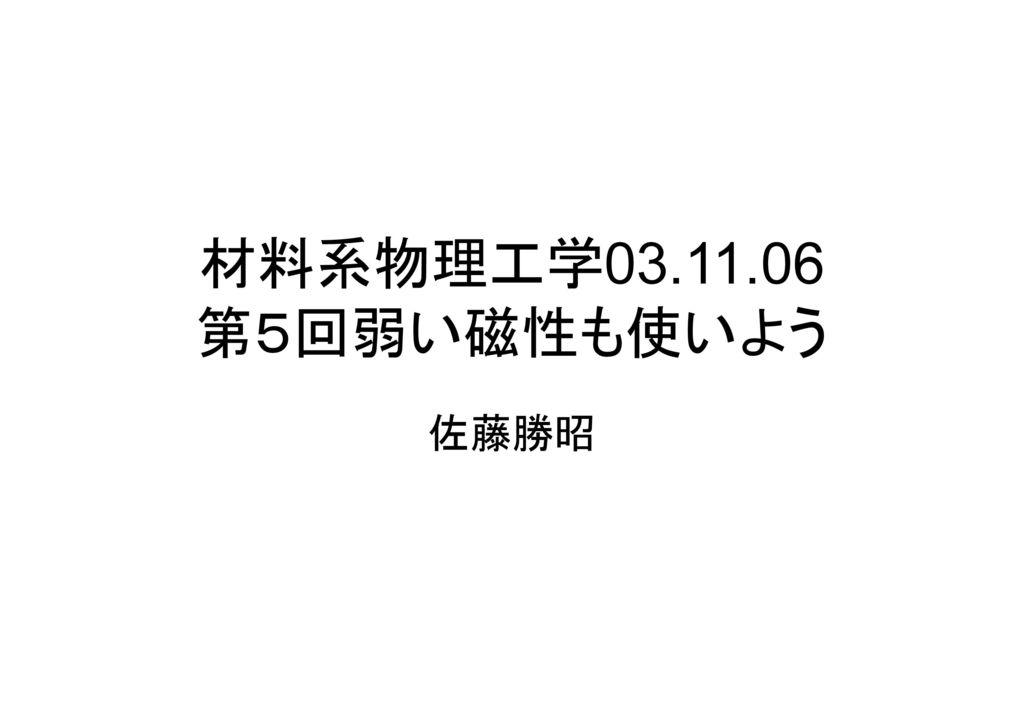 材料系物理工学03.11.06 第5回弱い磁性も使いよう 佐藤勝昭