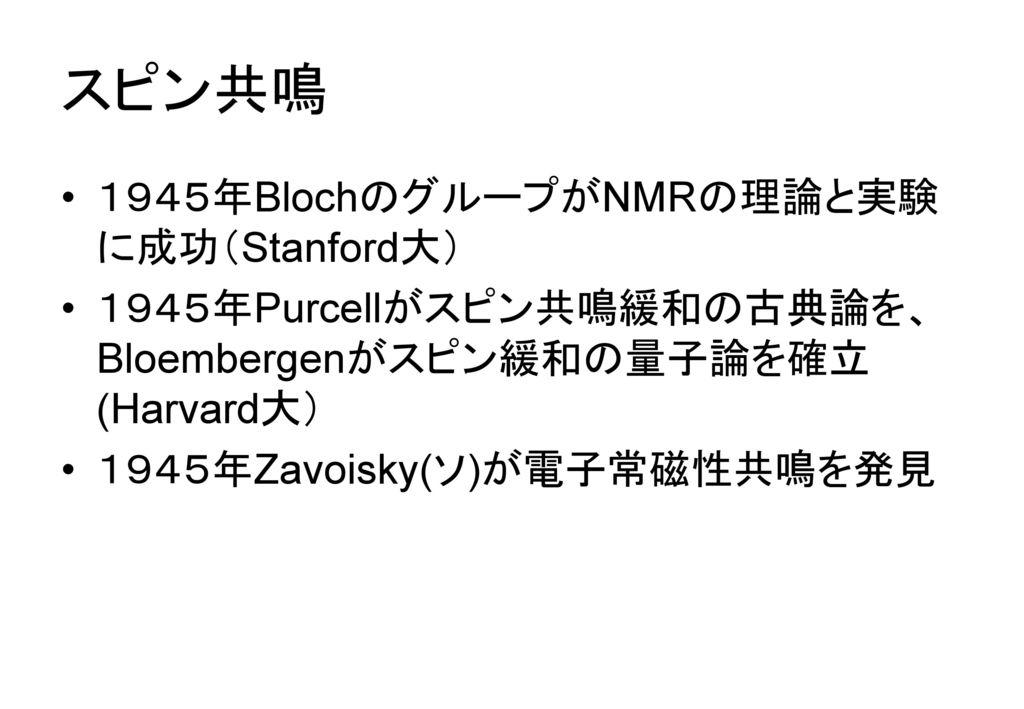 スピン共鳴 1945年BlochのグループがNMRの理論と実験に成功(Stanford大)