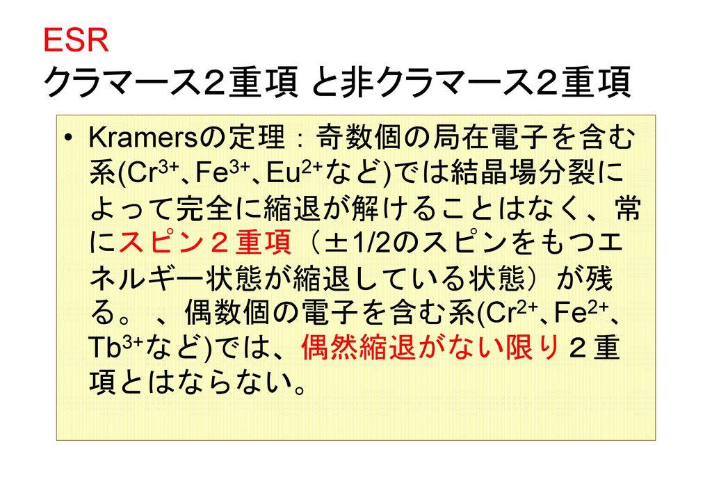 ESR クラマース2重項 と非クラマース2重項