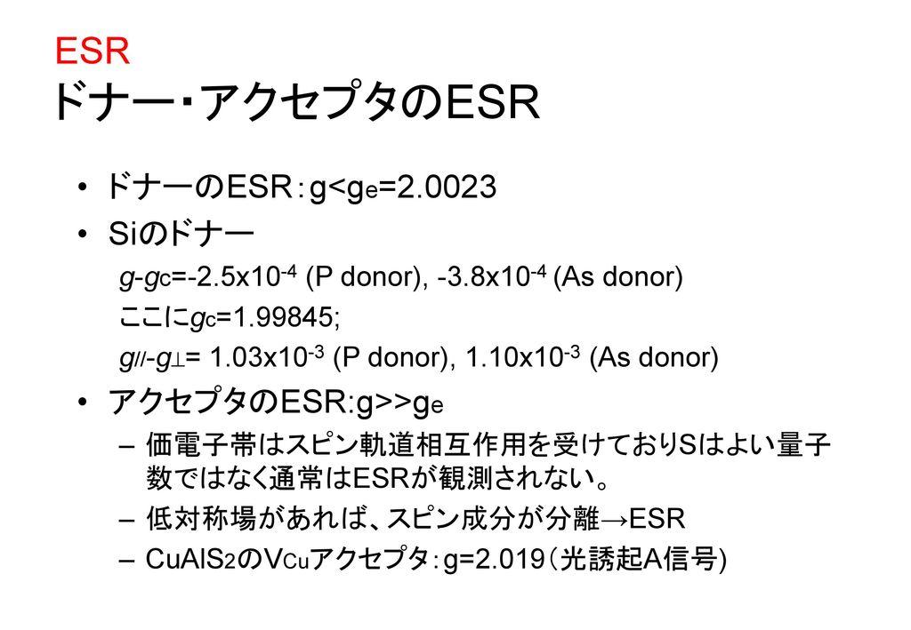 ESR ドナー・アクセプタのESR ドナーのESR:g<ge=2.0023 Siのドナー アクセプタのESR:g>>ge