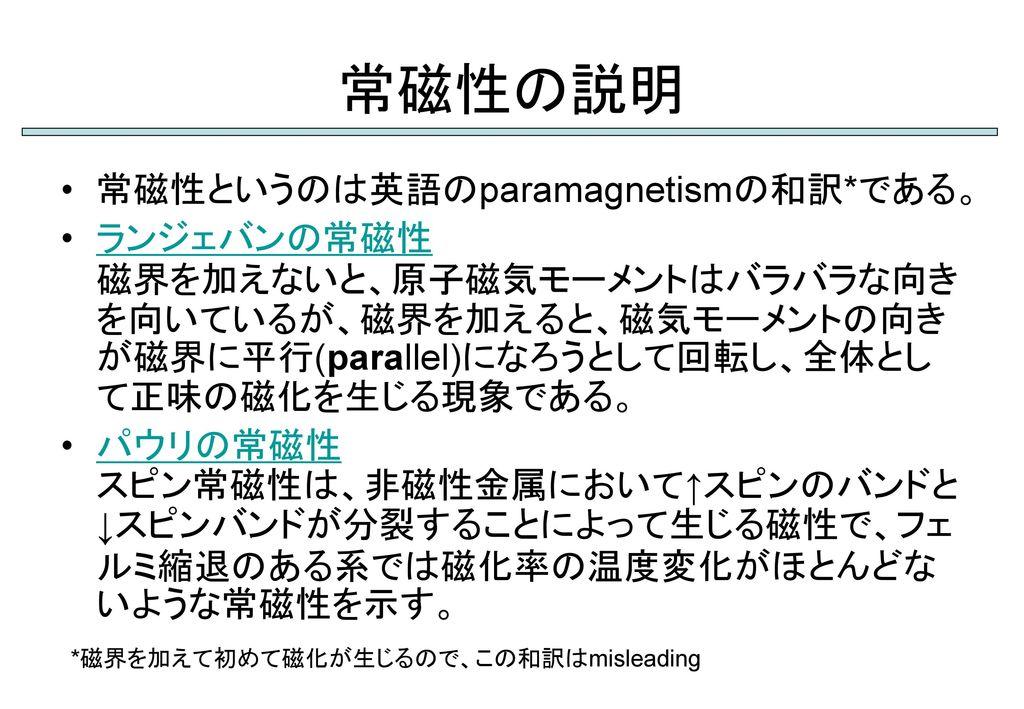 常磁性の説明 常磁性というのは英語のparamagnetismの和訳*である。