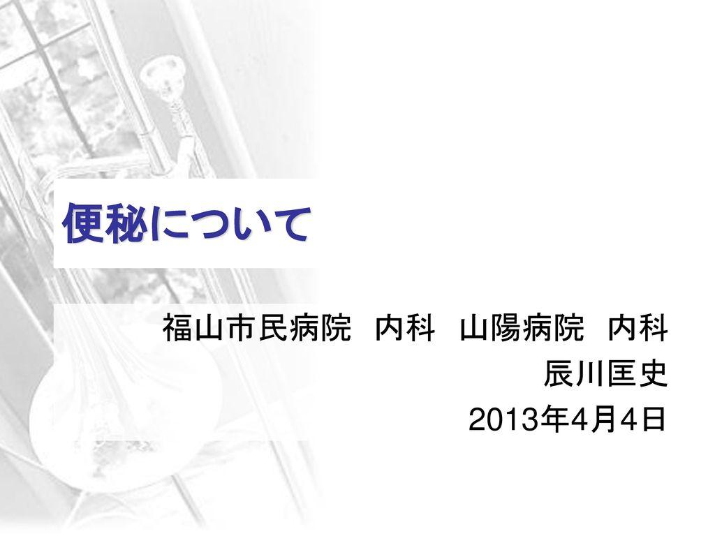 福山市民病院 内科 山陽病院 内科 辰川匡史 2013年4月4日