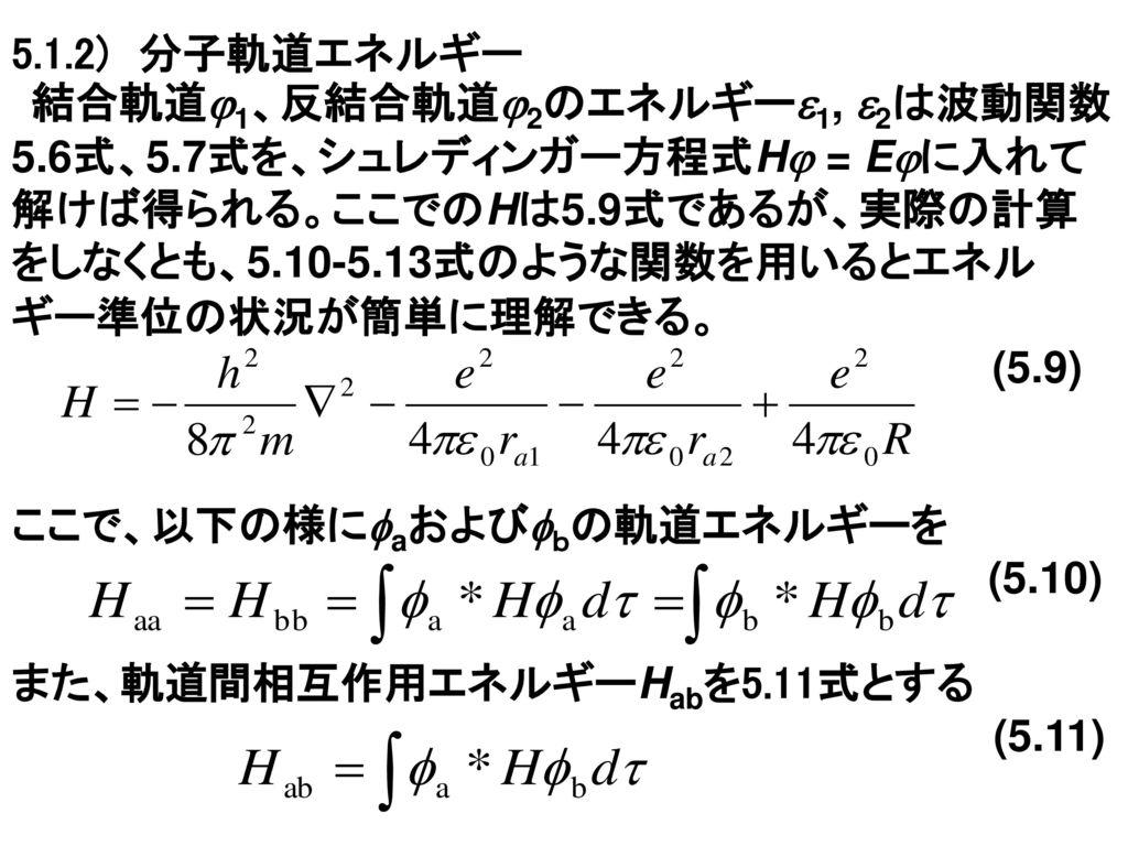 5.1.2) 分子軌道エネルギー