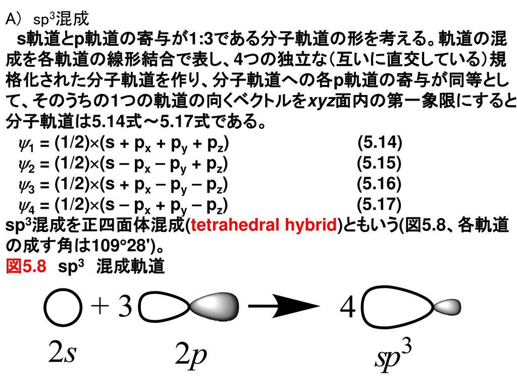 A) sp3混成