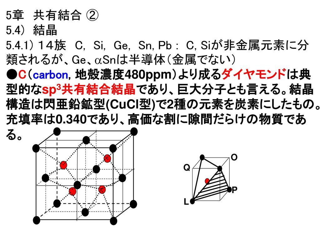 5.4.1) 14族 C, Si, Ge, Sn, Pb : C, Siが非金属元素に分類されるが、Ge、aSnは半導体(金属でない)
