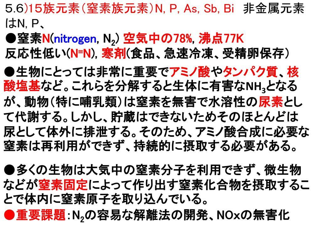 5.6)15族元素(窒素族元素)N, P, As, Sb, Bi 非金属元素はN, P、