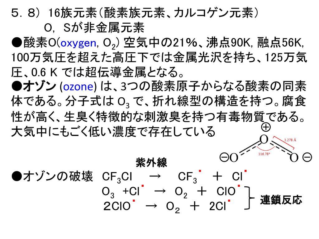 5.8) 16族元素(酸素族元素、カルコゲン元素) O, Sが非金属元素