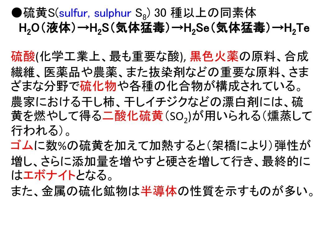 ●硫黄S(sulfur, sulphur S8) 30 種以上の同素体
