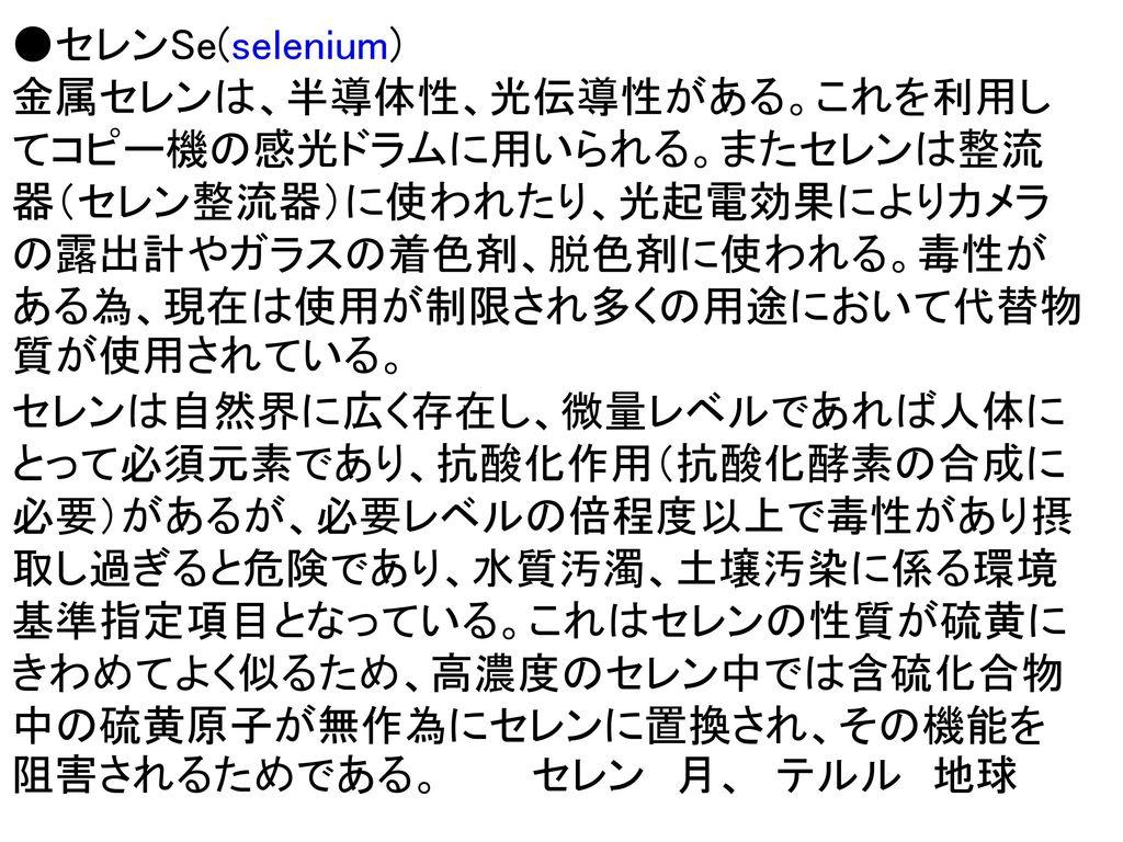 ●セレンSe(selenium)