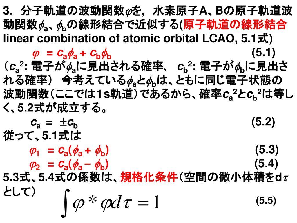5.3式、5.4式の係数は、規格化条件(空間の微小体積をdとして)