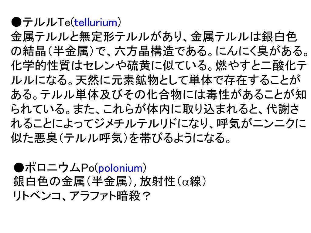 ●テルルTe(tellurium)
