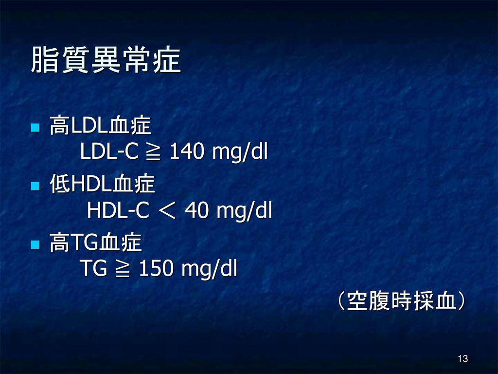 脂質異常症 高LDL血症 LDL-C ≧ 140 mg/dl 低HDL血症 HDL-C < 40 mg/dl
