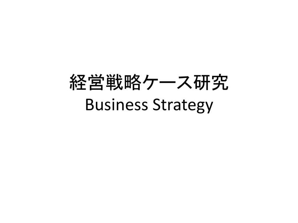 経営戦略ケース研究 Business Strategy