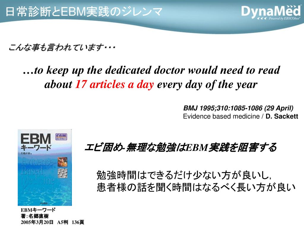 …to keep up the dedicated doctor would need to read