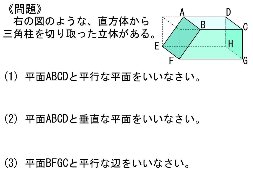 (1) 平面ABCDと平行な平面をいいなさい。