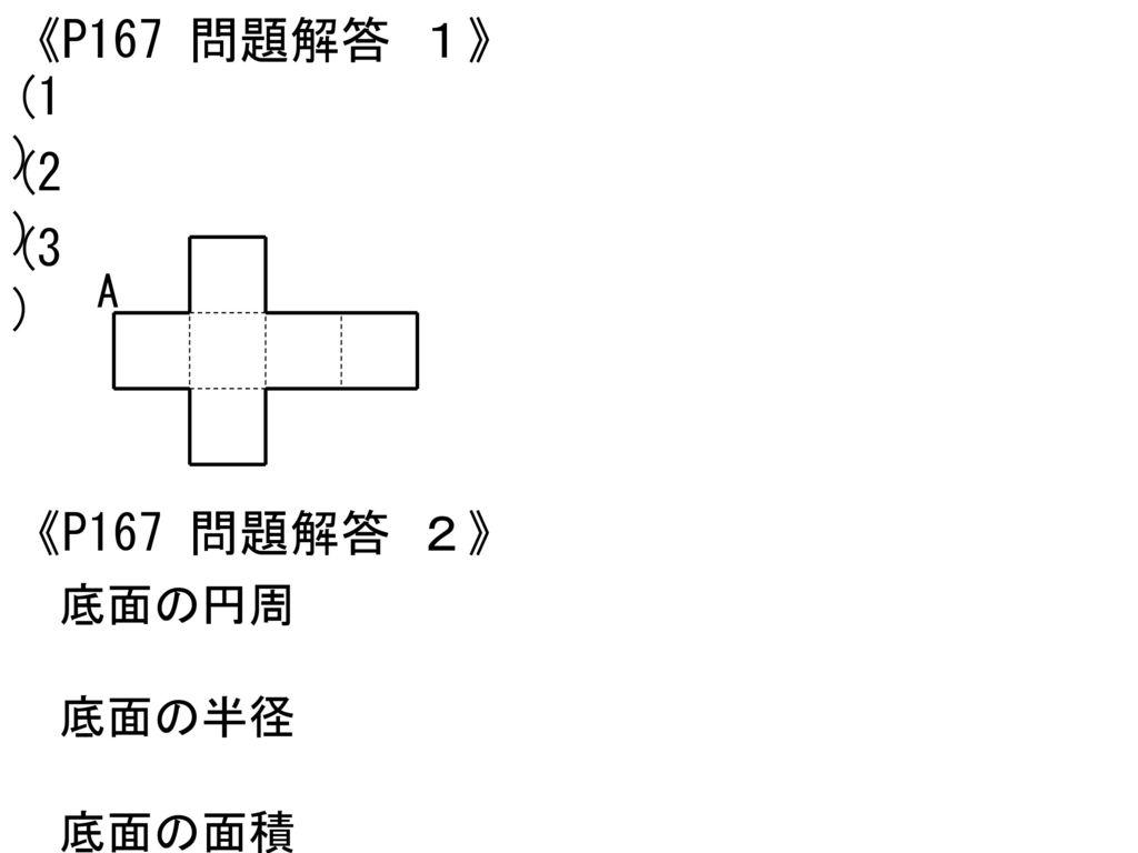 《P167 問題解答 1》 (1) (2) (3) 《P167 問題解答 2》 180 =2π×10×―― 360 =10π 10π