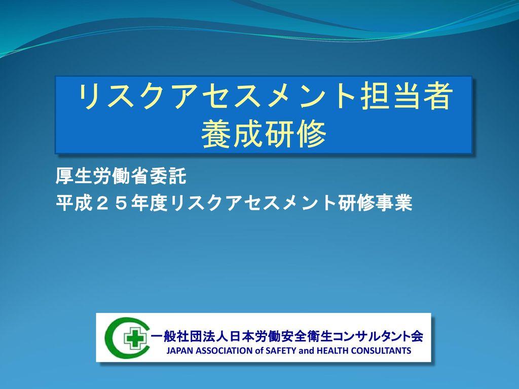 厚生労働省委託 平成25年度リスクアセスメント研修事業