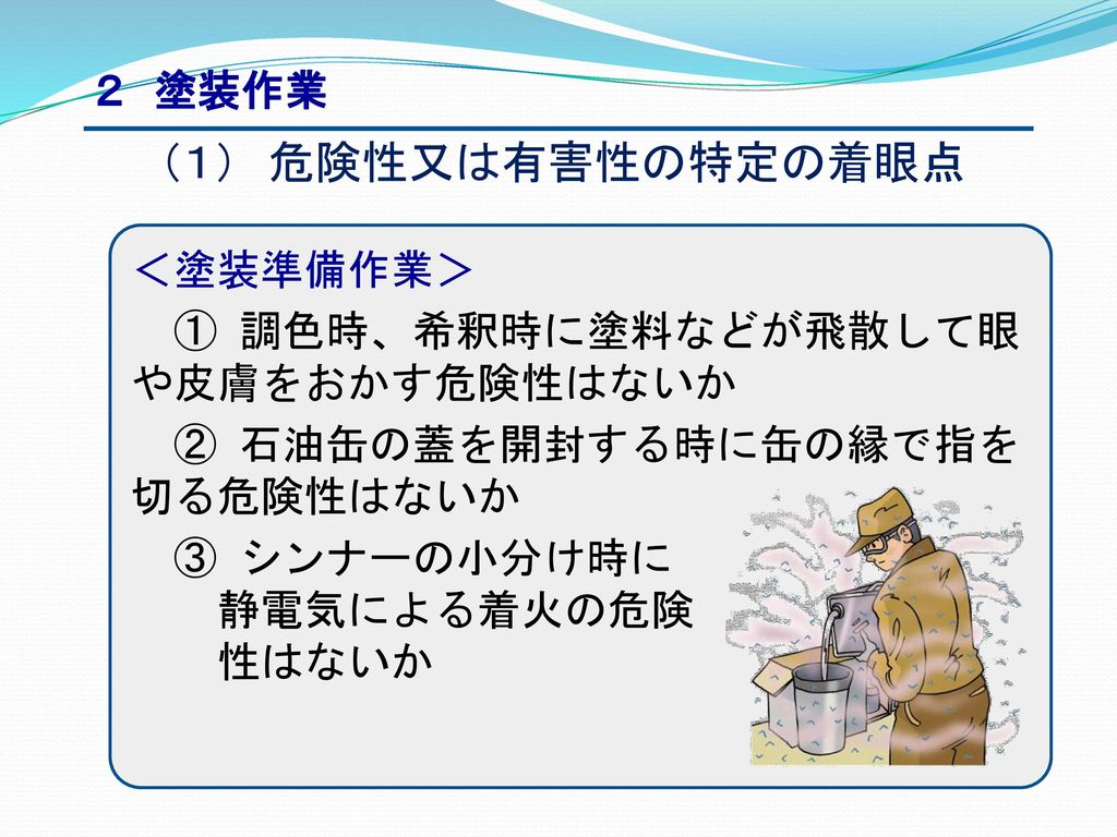 (1) 危険性又は有害性の特定の着眼点 2 塗装作業 <塗装準備作業>