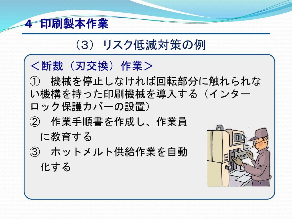(3) リスク低減対策の例 4 印刷製本作業 <断裁(刃交換)作業>