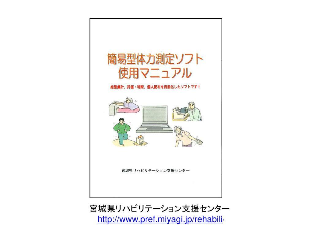 宮城県リハビリテーション支援センター http://www.pref.miyagi.jp/rehabili/