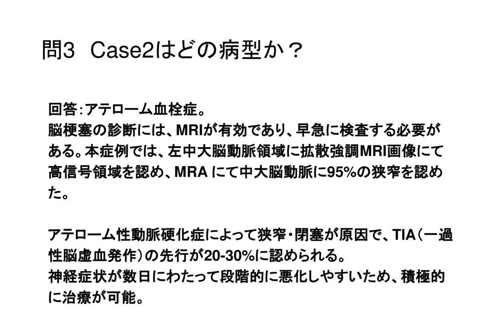 問3 Case2はどの病型か? 回答:アテローム血栓症。