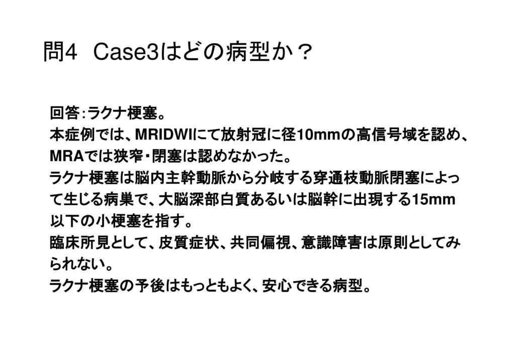 問4 Case3はどの病型か? 回答:ラクナ梗塞。