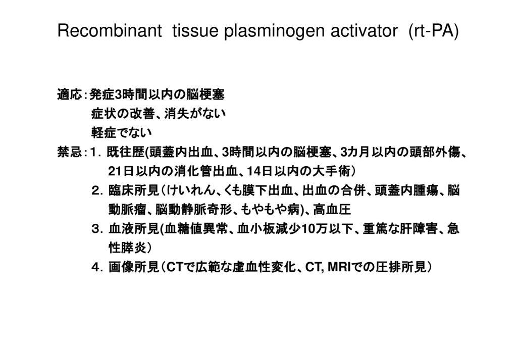 Recombinant tissue plasminogen activator (rt-PA)