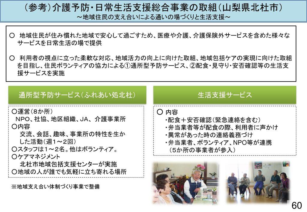 (参考)介護予防・日常生活支援総合事業の取組(山梨県北杜市)