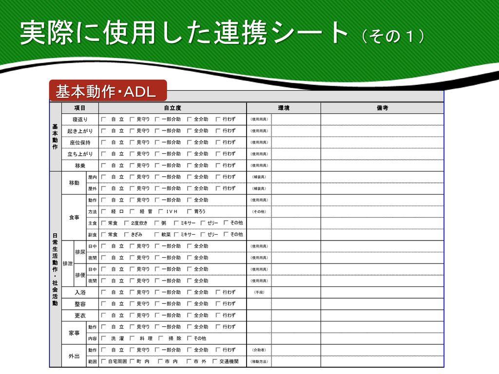 実際に使用した連携シート(その1) 基本動作・ADL