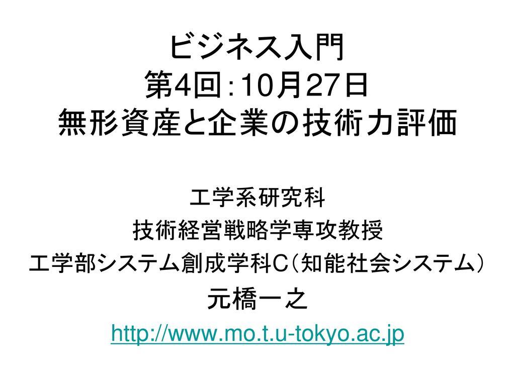 ビジネス入門 第4回:10月27日 無形資産と企業の技術力評価