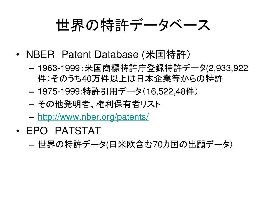 世界の特許データベース NBER Patent Database (米国特許) EPO PATSTAT