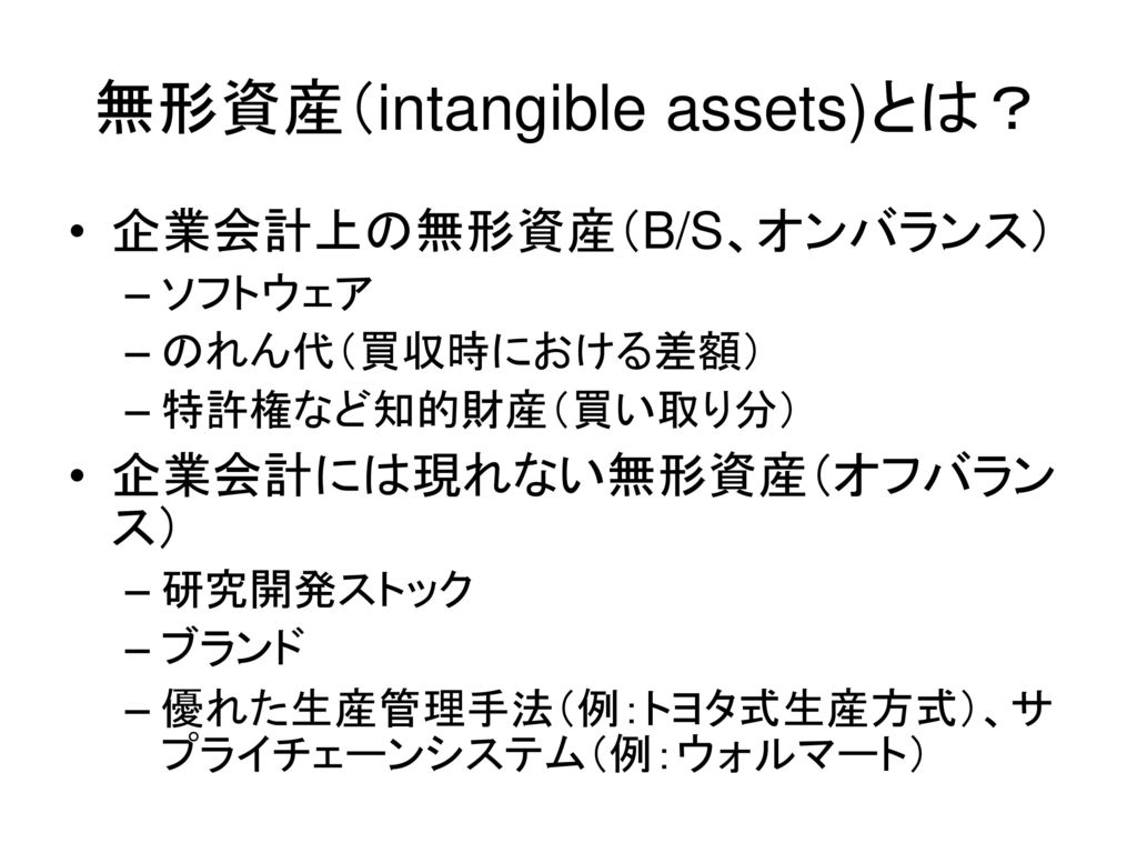 無形資産(intangible assets)とは?