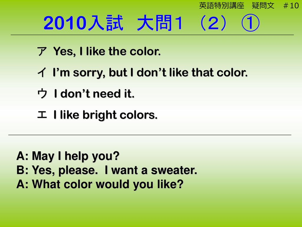 2010入試 大問1 (2) ① イ I'm sorry, but I don't like that color.
