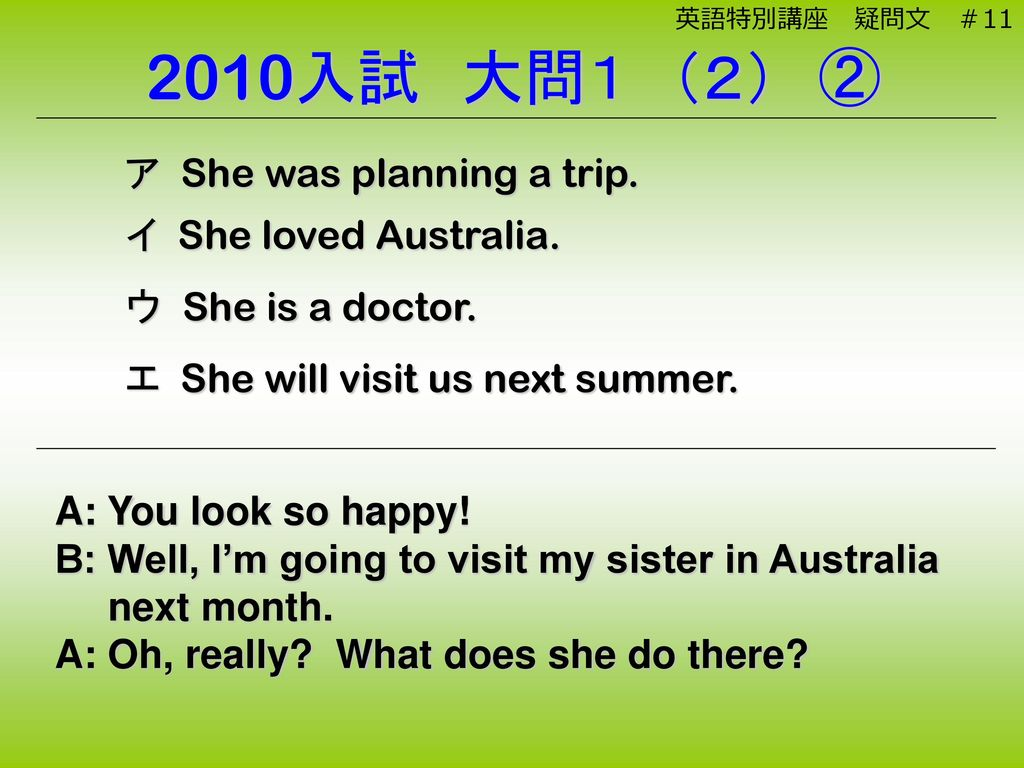 2010入試 大問1 (2) ② イ She loved Australia. ウ She is a doctor.